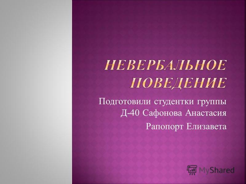 Подготовили студентки группы Д-40 Сафонова Анастасия Рапопорт Елизавета