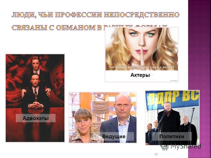 11 Адвокаты Политики Ведущие Актеры