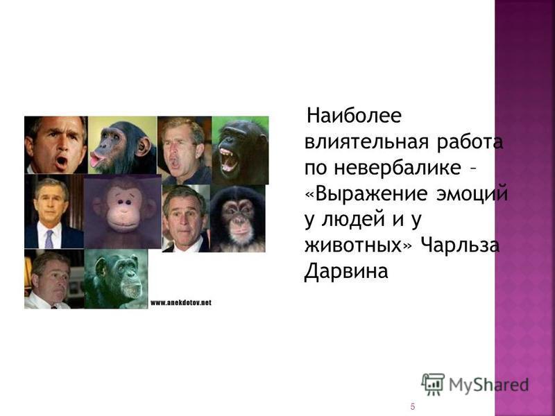 Наиболее влиятельная работа по невербалике – «Выражение эмоций у людей и у животных» Чарльза Дарвина 5