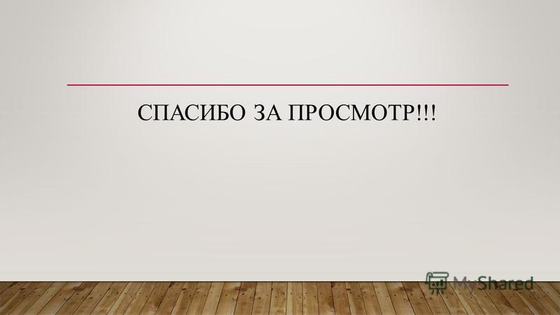 СПАСИБО ЗА ПРОСМОТР!!!