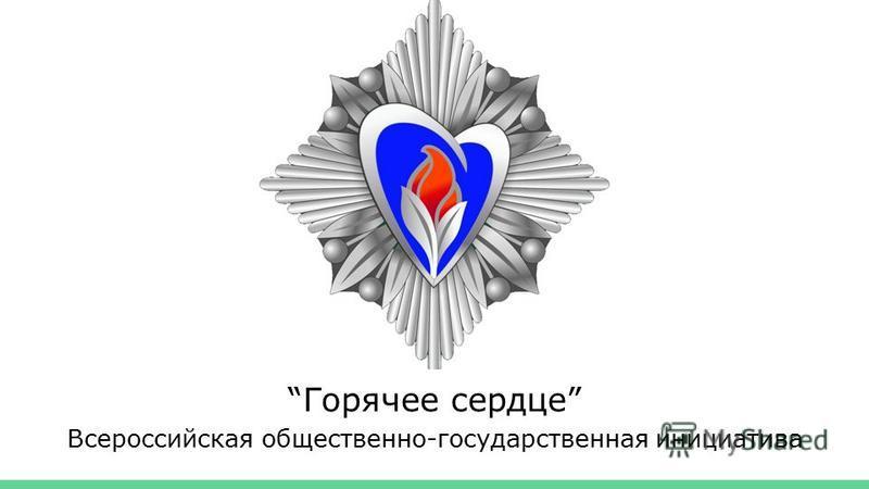 Горячее сердце Всероссийская общественно-государственная инициатива