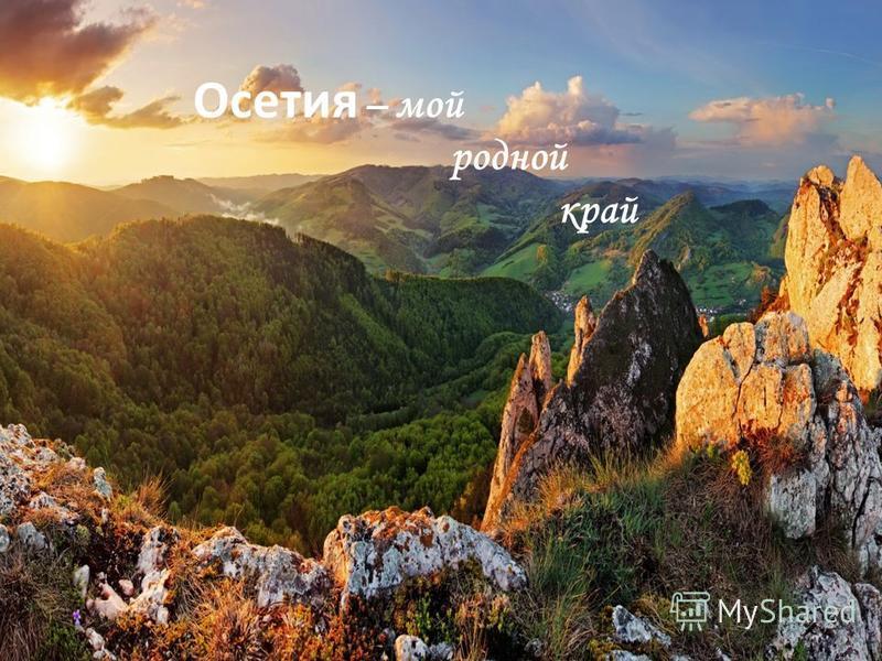 Осетия – мой родной край