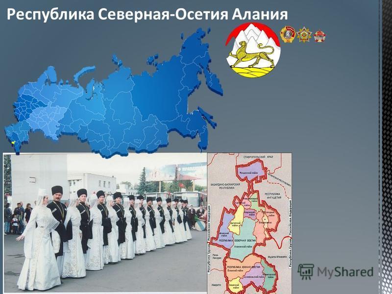 Республика Северная-Осетия Алания