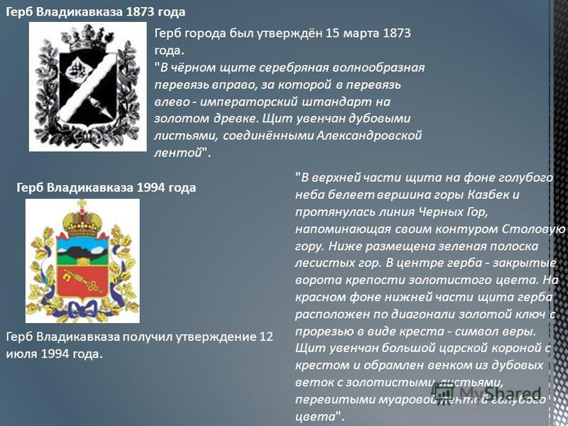 Герб Владикавказа 1873 года Герб города был утверждён 15 марта 1873 года.