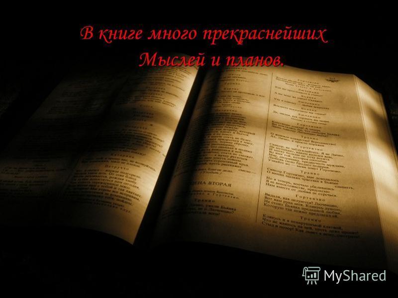 В книге много прекраснейших Мыслей и планов. В книге много прекраснейших Мыслей и планов.