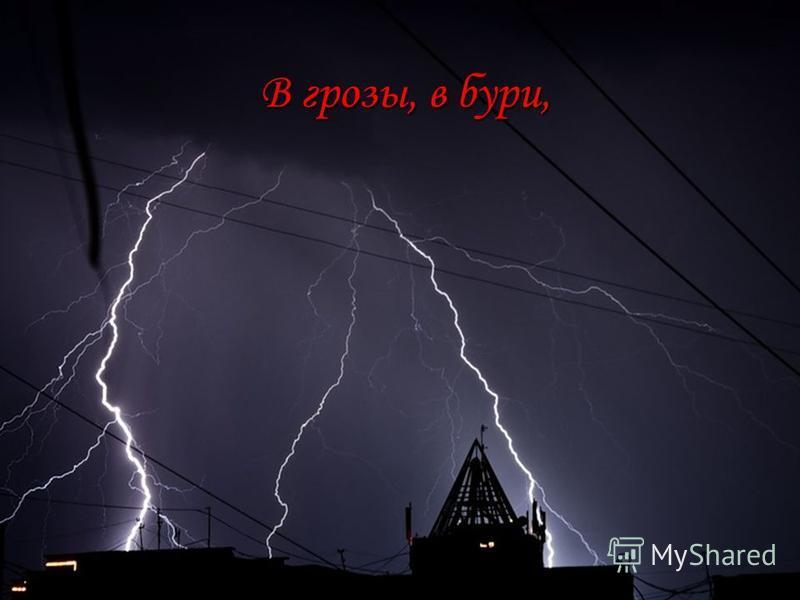 В грозы, в бури, В грозы, в бури,