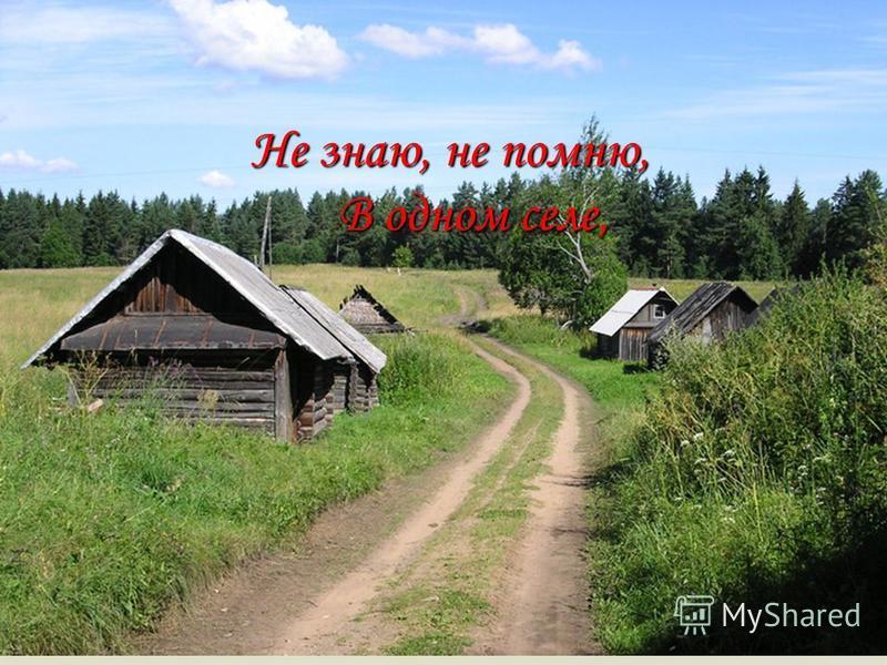 Не знаю, не помню, В одном селе, Не знаю, не помню, В одном селе,