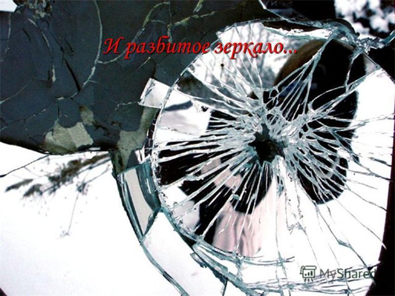 И разбитое зеркало... И разбитое зеркало...
