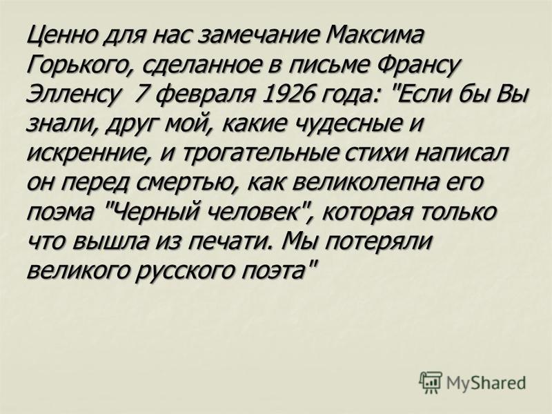 Ценно для нас замечание Максима Горького, сделанное в письме Франсу Элленсу 7 февраля 1926 года:
