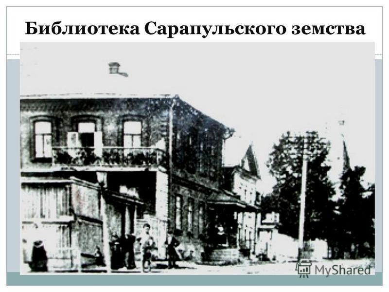 Библиотека Сарапульского земства