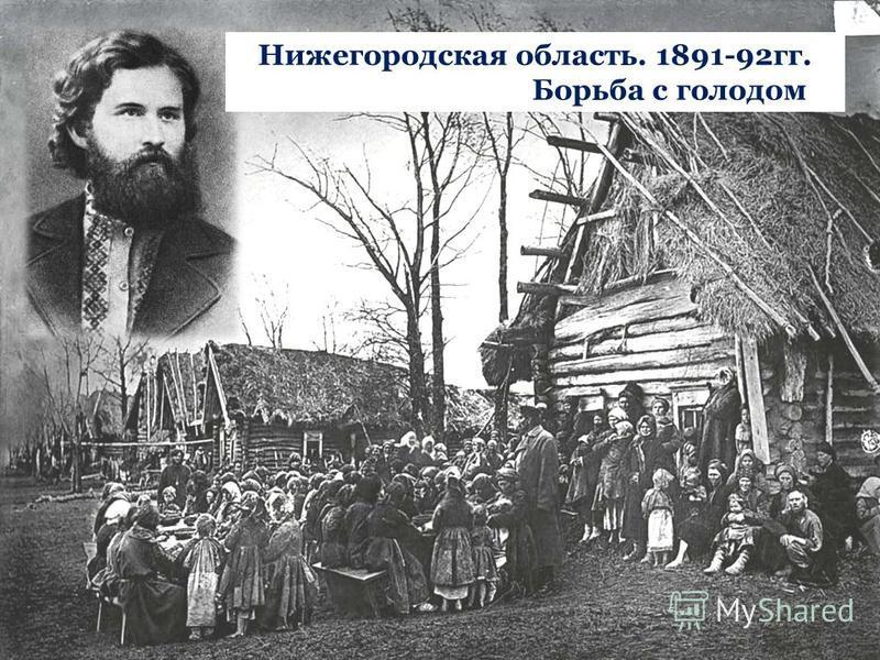 Нижегородская область. 1891-92 гг. Борьба с голодом