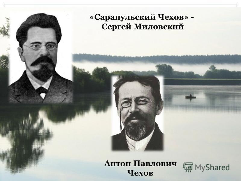 «Сарапульский Чехов» - Сергей Миловский Антон Павлович Чехов