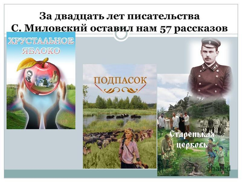 За двадцать лет писательства С. Миловский оставил нам 57 рассказов