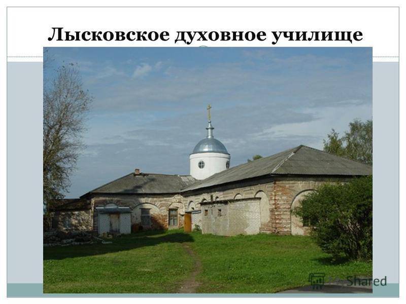 Лысковское духовное училище