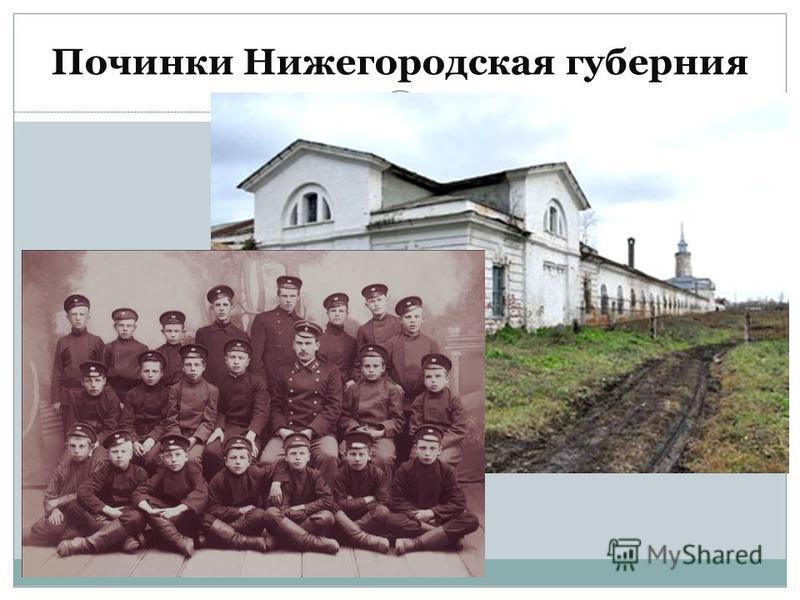 Починки Нижегородская губерния