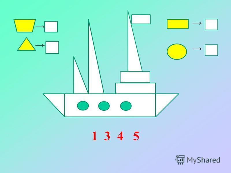 Задание 3 Посчитай сколько каждой фигуры на картинке и расставь соответствующие цифры в квадратики. 1 2 3 4 5 6