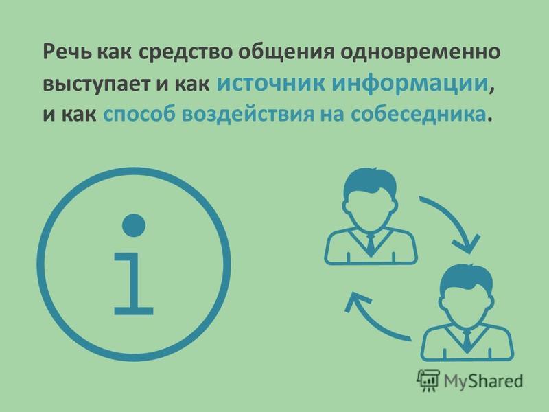 Речь как средство общения одновременно выступает и как источник информации, и как способ воздействия на собеседника.