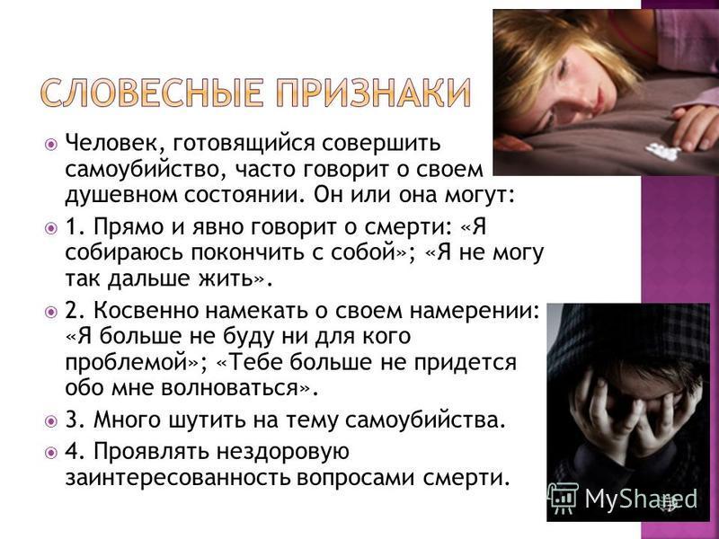 Почему люди совершают самоубийства