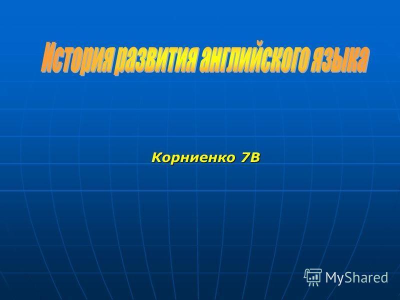 Корниенко 7В