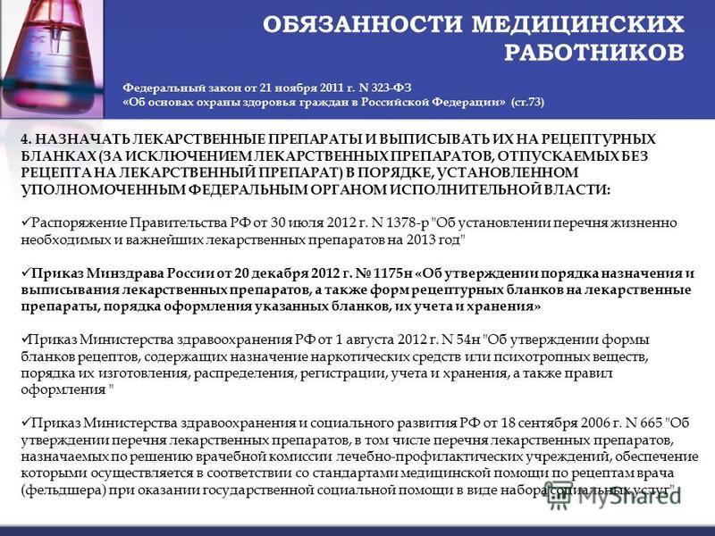 ОБЯЗАННОСТИ МЕДИЦИНСКИХ РАБОТНИКОВ Федеральный закон от 21 ноября 2011 г. N 323-ФЗ «Об основах охраны здоровья граждан в Российской Федерации» (ст.73) 4. НАЗНАЧАТЬ ЛЕКАРСТВЕННЫЕ ПРЕПАРАТЫ И ВЫПИСЫВАТЬ ИХ НА РЕЦЕПТУРНЫХ БЛАНКАХ (ЗА ИСКЛЮЧЕНИЕМ ЛЕКАРСТ
