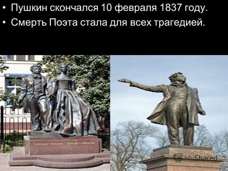 Пушкин скончался 10 февраля 1837 году. Смерть Поэта стала для всех трагедией.