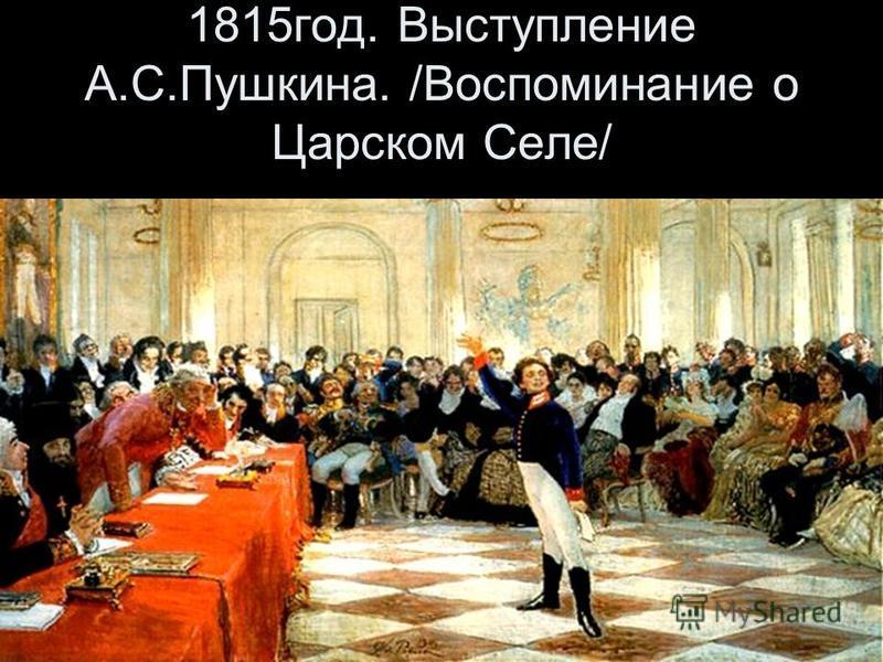 1815 год. Выступление А.С.Пушкина. /Воспоминание о Царском Селе/