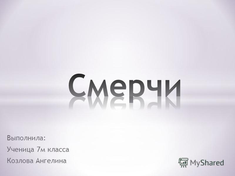 Выполнила: Ученица 7 м класса Козлова Ангелина