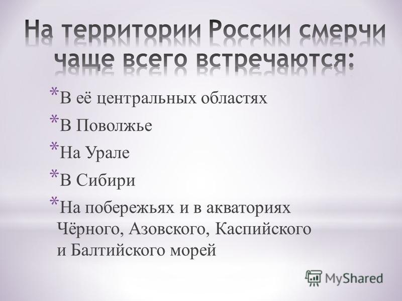 * В её центральных областях * В Поволжье * На Урале * В Сибири * На побережьях и в акваториях Чёрного, Азовского, Каспийского и Балтийского морей