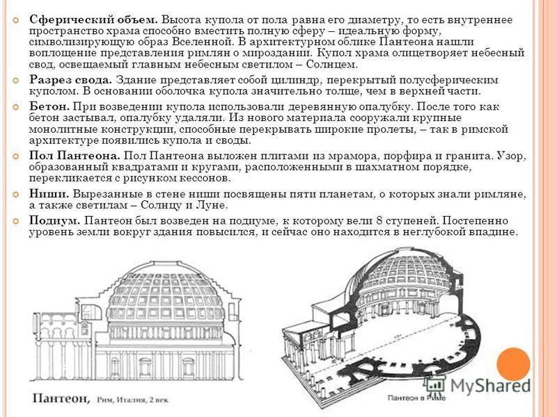 Сферический объем. Высота купола от пола равна его диаметру, то есть внутреннее пространство храма способно вместить полную сферу – идеальную форму, символизирующую образ Вселенной. В архитектурном облике Пантеона нашли воплощение представления римля