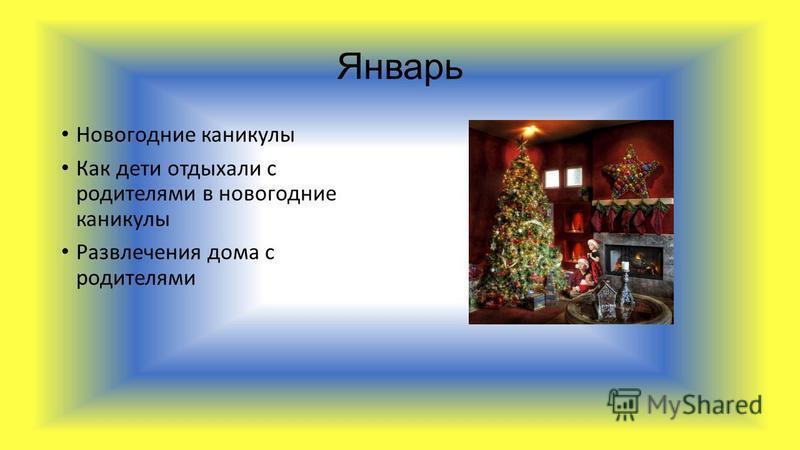 Январь Новогодние каникулы Как дети отдыхали с родителями в новогодние каникулы Развлечения дома с родителями