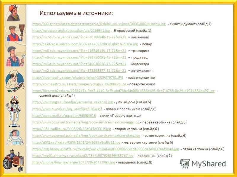 Используемые источники: http://900igr.net/datas/obschestvoznanie/Oshibki-pri-vybore/0006-006-KHochu.jpghttp://900igr.net/datas/obschestvoznanie/Oshibki-pri-vybore/0006-006-KHochu.jpg - сидит и думает (слайд 1) http://helpster.ru/pic/education/pic/216