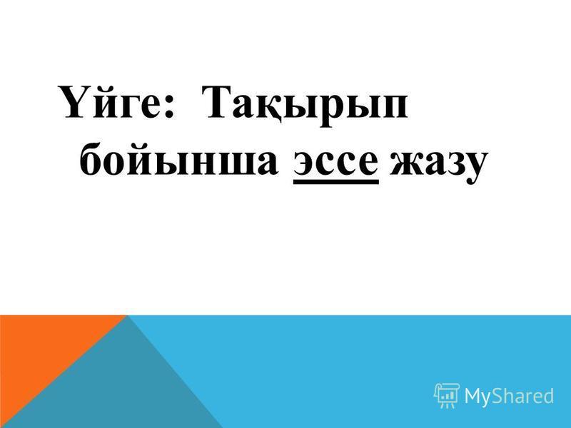 Үйге: Тақырып бойынша эссе жазу