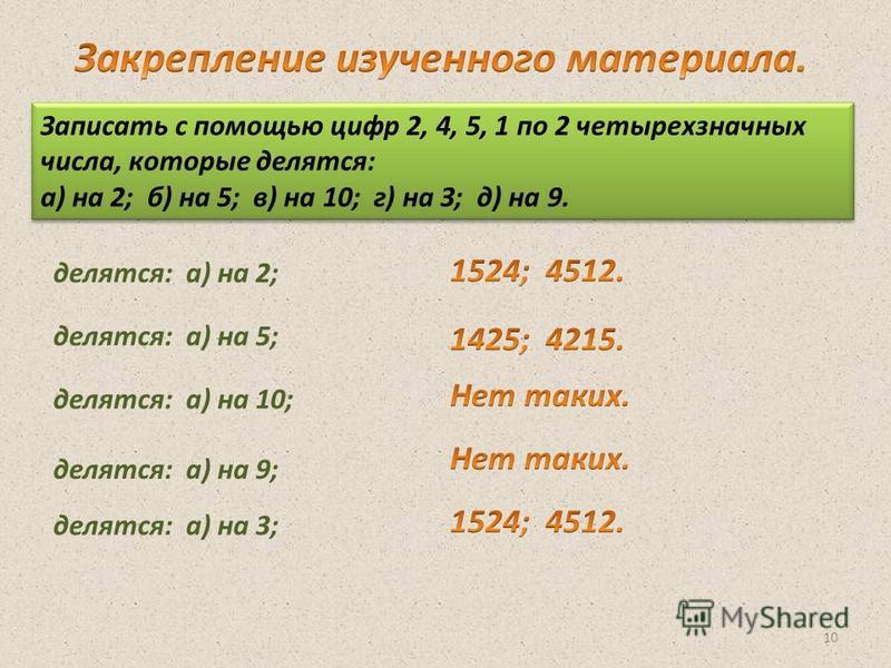 10 Записать с помощью цифр 2, 4, 5, 1 по 2 четырехзначных числа, которые делятся: а) на 2; б) на 5; в) на 10; г) на З; д) на 9. Записать с помощью цифр 2, 4, 5, 1 по 2 четырехзначных числа, которые делятся: а) на 2; б) на 5; в) на 10; г) на З; д) на
