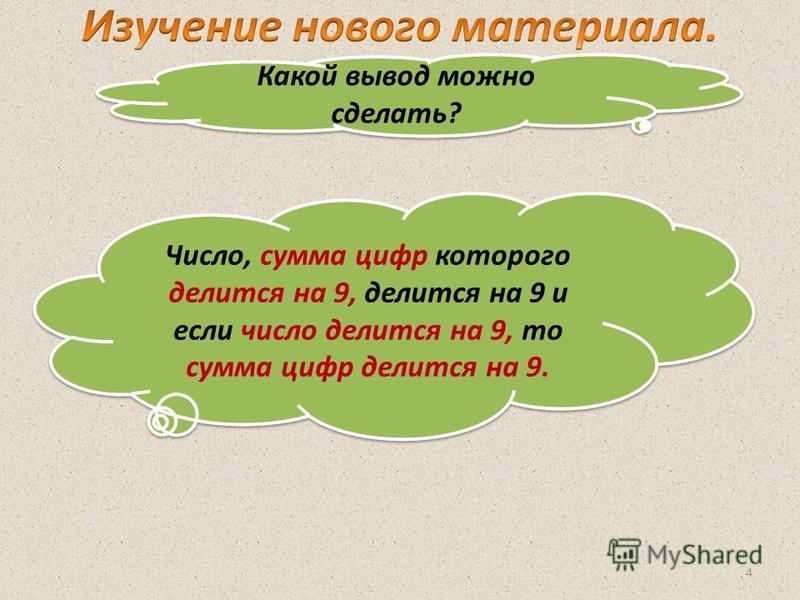 4 Какой вывод можно сделать? Число, сумма цифр которого делится на 9, делится на 9 и если число делится на 9, то сумма цифр делится на 9.