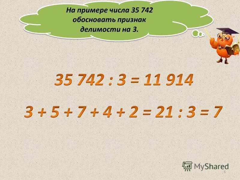 На примере числа 35 742 обосновать признак делимости на 3. 6