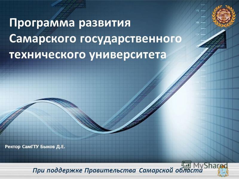 LOGO Программа развития Самарского государственного технического университета Ректор СамГТУ Быков Д.Е. При поддержке Правительства Самарской области