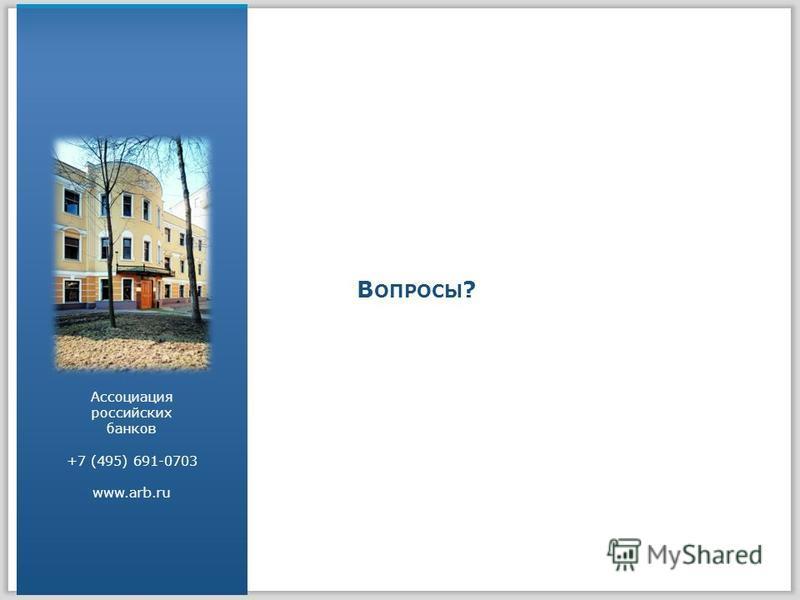 Ассоциация российских банков +7 (495) 691-0703 www.arb.ru В ОПРОСЫ ?