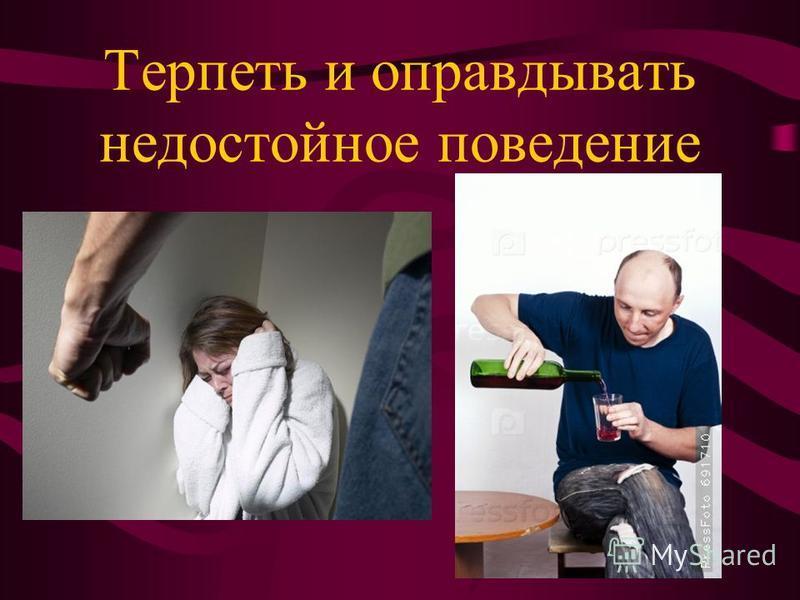 Терпеть и оправдывать недостойное поведение