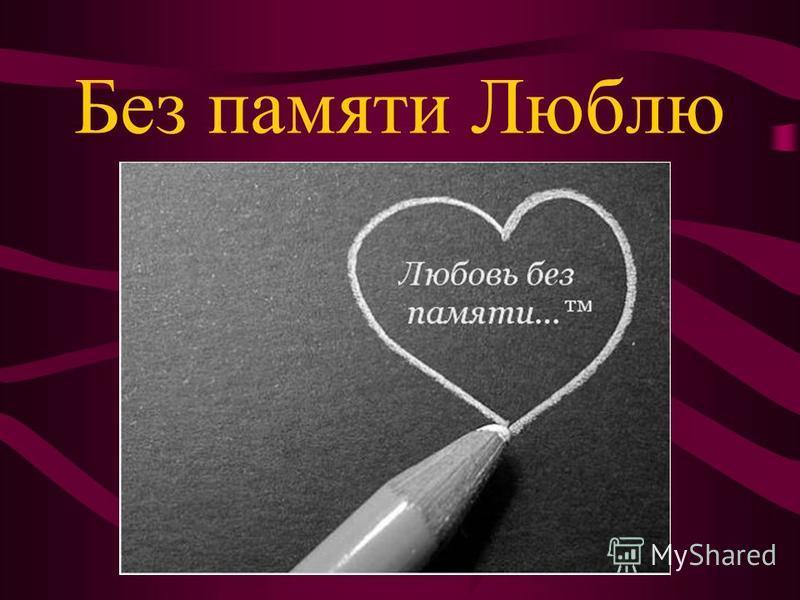 Без памяти Люблю