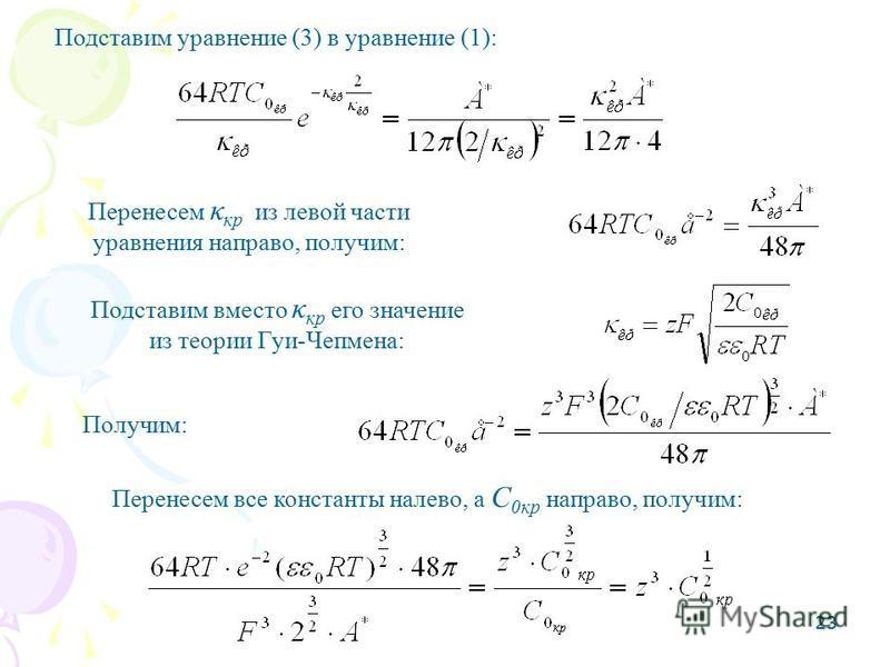 23 Подставим уравнение (3) в уравнение (1): Перенесем κ кр из левой части уравнения направо, получим: Подставим вместо κ кр его значение из теории Гуи-Чепмена: Получим: Перенесем все константы налево, а С 0кр направо, получим: