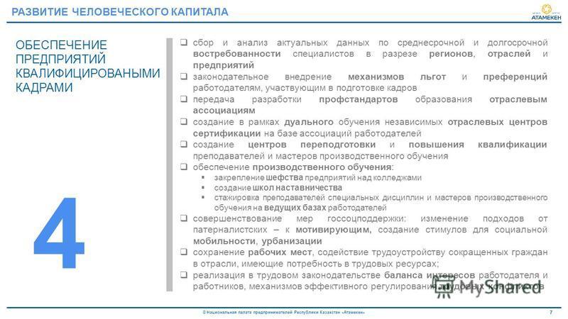 © Национальная палата предпринимателей Республики Казахстан «Атамекен» 7 РАЗВИТИЕ ЧЕЛОВЕЧЕСКОГО КАПИТАЛА ОБЕСПЕЧЕНИЕ ПРЕДПРИЯТИЙ КВАЛИФИЦИРОВАНЫМИ КАДРАМИ сбор и анализ актуальных данных по среднесрочной и долгосрочной востребованности специалистов в
