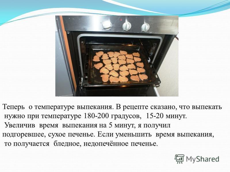 Кексы выпекать при температуре