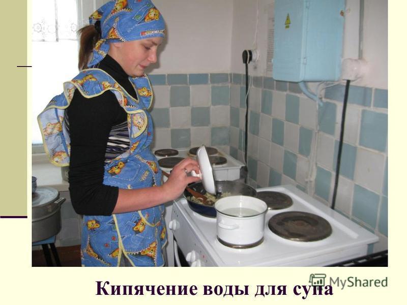 Кипячение воды для супа