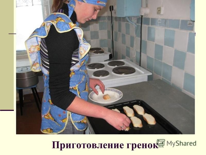 Приготовление гренок