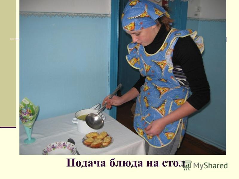 Подача блюда на стол