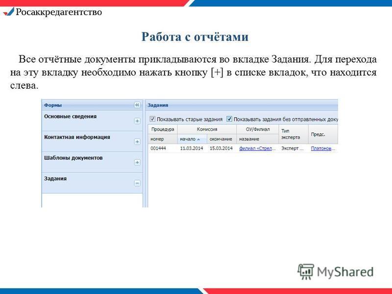 Работа с отчётами Все отчётные документы прикладываются во вкладке Задания. Для перехода на эту вкладку необходимо нажать кнопку [+] в списке вкладок, что находится слева.