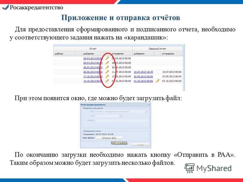 Приложение и отправка отчётов Для предоставления сформированного и подписанного отчета, необходимо у соответствующего задания нажать на «карандашик»: При этом появится окно, где можно будет загрузить файл: По окончанию загрузки необходимо нажать кноп