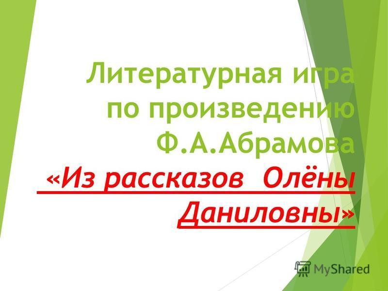 Литературная игра по произведению Ф.А.Абрамова «Из рассказов Олёны Даниловны»