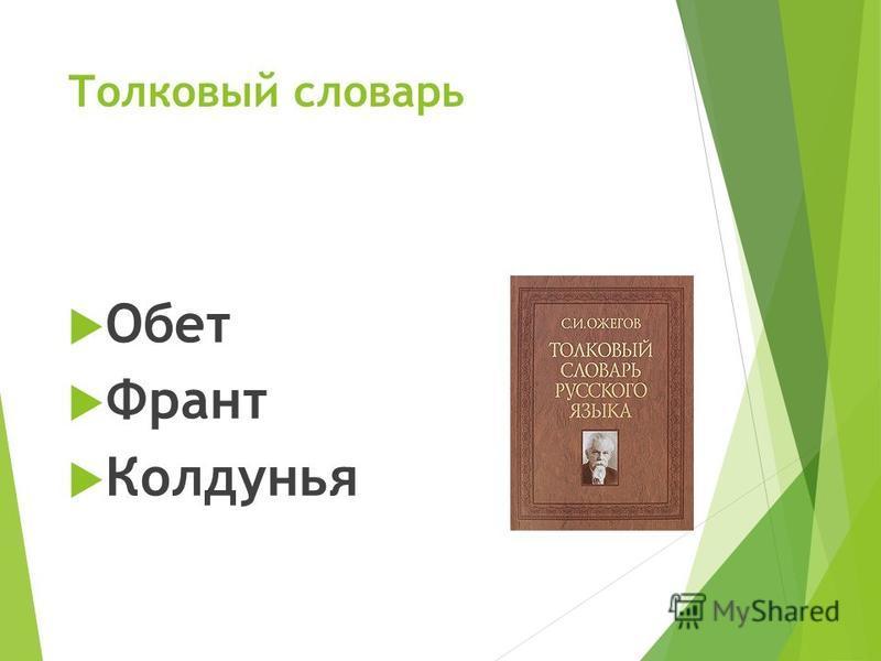 Толковый словарь Обет Франт Колдунья