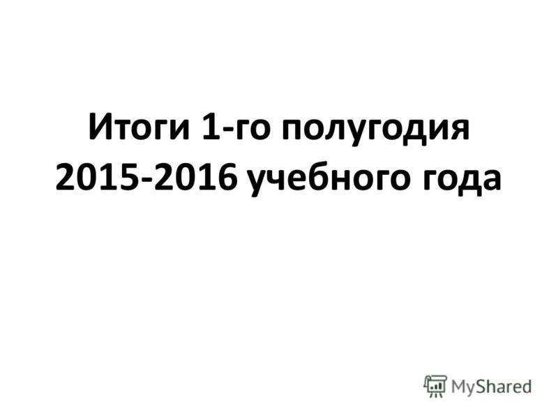 Итоги 1-го полугодия 2015-2016 учебного года